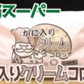 業務スーパー かに入りクリームコロッケ 10コ入り、1個30円程度とお手軽価格で楽しめちゃいます^^