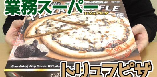 業務スーパー-トリュフピザ