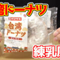 台湾ドーナツ 練乳風味(ヤマザキ)、台湾で人気のドーナツをアレンジ!