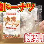 台湾ドーナツ(ヤマザキ)