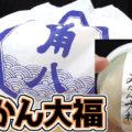 みかん大福(角八本店)、10年以上の歴史を持つ人気和菓子!マツコ&有吉の怒り新党など多数のメディアでも紹介!