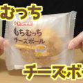 もちむっちチーズボール(ヤマザキ)、半分に切ったらチーズクリームも入ってました^^