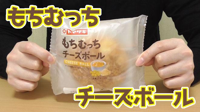 もちむっちチーズボール(ヤマザキ)