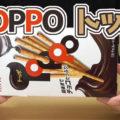 TOPPO トッポ(ロッテ)、最後までチョコたっぷり!チョコとプレッツェルの素敵な組みあわせ!1994年発売^^