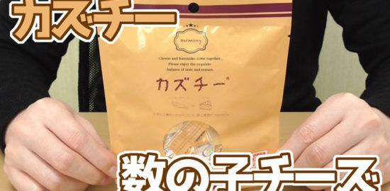 カズチー-数の子チーズ(井原水産)