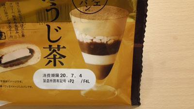 和パフェパン-ほうじ茶(パスコ)2