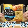 オニオンチーズパン(フジパン)、オニオン、チーズ、ペッパーマヨソースをトッピングしてくれた惣菜パン