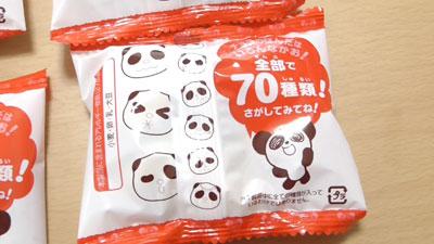 さくさくぱんだ(カバヤ食品)5
