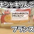 シャキシャキりんごのフランスパン(ヤマザキ)、りんごジャムをフランスパン生地にサンド^^