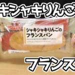 シャキシャキりんごのフランスパン(ヤマザキ)