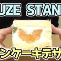 パンケーキデサンド オレンジミックス(KRUZE STAND クルゼ スタンド)、メロンとキウイも添えられてます^^