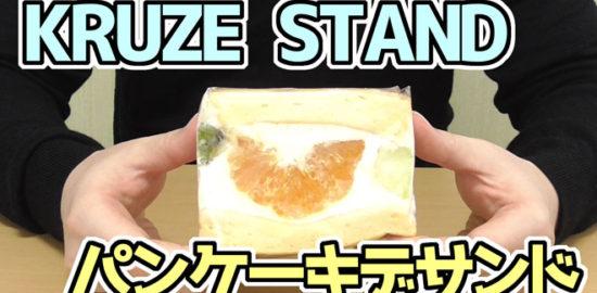 パンケーキデサンド-オレンジミックス(KRUZE-STAND-クルゼ-スタンド)