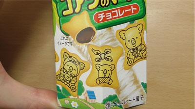 コアラのマーチ-チョコレート(ロッテLOTTE)2