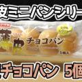 薄皮チョコパン 5個入り(ヤマザキパン)、発売以来人気のロングセラーシリーズより!しっとりしたパン生地と充実のフィリング!
