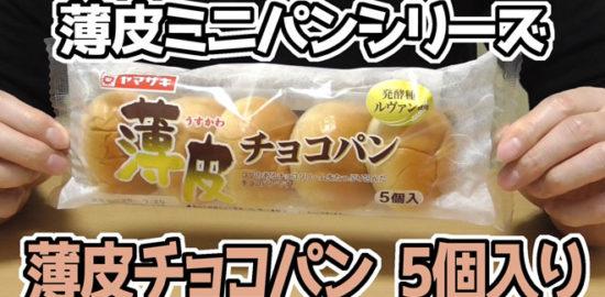 薄皮チョコパン-5個入り(ヤマザキパン)