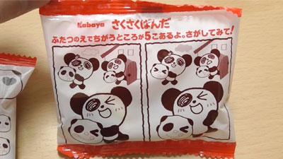 さくさくぱんだ(カバヤ食品)8