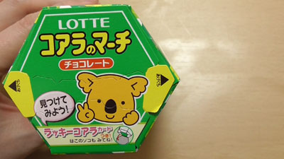 コアラのマーチ-チョコレート(ロッテLOTTE)3