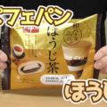 和パフェパン ほうじ茶(パスコ)、ほうじ茶ゼリー、ほうじ茶クリーム、粒あんを包み、ほうじ茶ホイップクリームを注入!