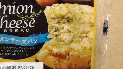 オニオンチーズパン(フジパン)2