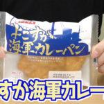 よこすか海軍カレーパン(ヤマザキ)