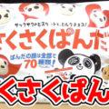 さくさくぱんだ(カバヤ食品)、ファミリーパック6袋×4個入り、パンダの顔は70種類!