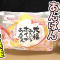 期間限定 大福みたいなホイップあんぱん 長野県産黄金桃(フジパン)、このシリーズはほぼほぼ楽しめるかと^^