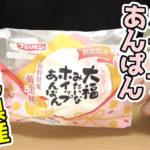 期間限定-大福みたいなホイップあんぱん-長野県産黄金桃(フジパン)