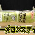 バターメロンスティック(ヤマザキ)、北海道産バター入りクリームを折り込んだ生地に、ビスケット生地をかぶせて焼き上げたパン