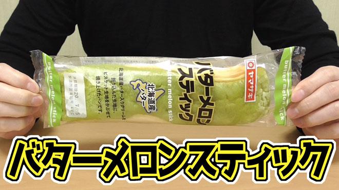バターメロンスティック-北海道バター(ヤマザキ)