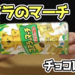 コアラのマーチ-チョコレート(ロッテLOTTE)