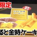 地域限定 なると金時ケーキバー(鳴門千鳥本舗)、徳島県鳴門産なると金時使用