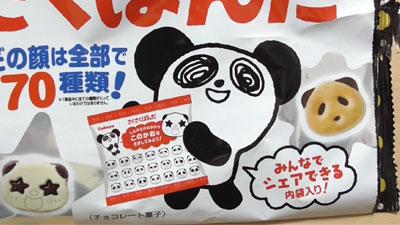 さくさくぱんだ(カバヤ食品)2