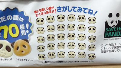 さくさくぱんだ(カバヤ食品)3