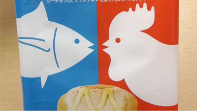 まさかのコラボ-シーチキン×チキンのパン(Pascoパスコ)2