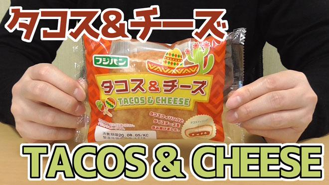 タコス&チーズ(フジパン)