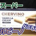 業務スーパー チェルビーノ バニラクリーム、ギリシャからの輸入菓子、スティックタイプのウエハース