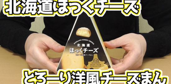 北海道ほっくチーズ-とろーり洋風チーズまん(三八)