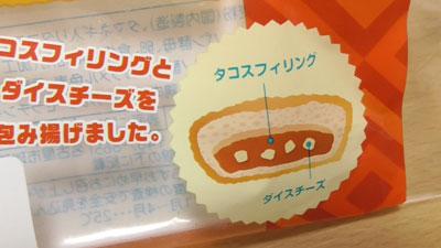 タコス&チーズ(フジパン)2