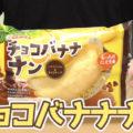チョコバナナナン バナナジャム&チョコチップ(ヤマザキ)、もちもち生地にチョコチップ入りバナナジャム!!