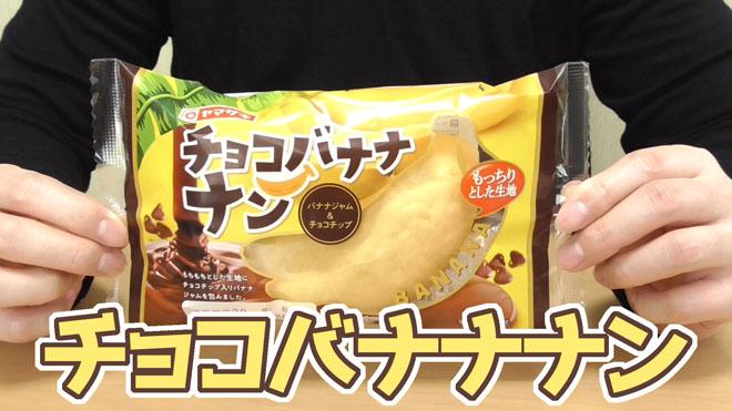 チョコバナナナン-バナナジャム&チョコチップ(ヤマザキ)