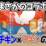 まさかのコラボ-シーチキン×チキンのパン(Pascoパスコ)