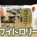 ホワイトロリータ(ブルボン)、ミルク風味のホワイトクリームクッキー、昭和40年に発売されたロングセラー商品!