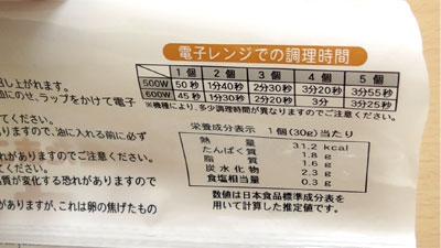 業務スーパー-国内産たまご使用-ミートオムレツ-10個パック2
