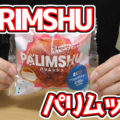 PARIMSHU パリムッシュ ブリュレパイシュー(ローソン)、シュー生地のパリッと食感とプリンクリームのとろ~り食感が楽しめるシュークリーム!
