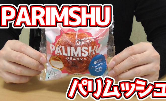 PARIMSHU-パリムッシュ(ローソン)