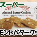 業務スーパー アーモンドバタークッキー、ベルギーから直輸入、バター13%使用