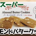 業務スーパー-アーモンドバタークッキー