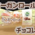 ヴィーガンロール チョコクリーム(ヤマザキ)、動物性食品不使用!