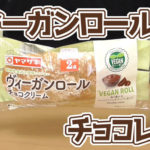 ヴィーガンロール-チョコレート(ヤマザキ)