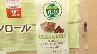 ヴィーガンロール-チョコレート(ヤマザキ)2